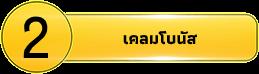 step2_th